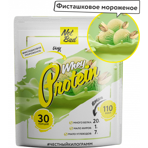 NotBad Whey Protein 1кг